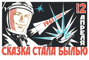 Space will be ours! The dreams came true on 12 april.  1961