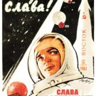 Space will be ours! Long life the Soviet man – the First Astronaut! 1961