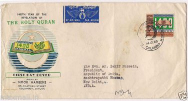 1400 Year of Revelation of Quran FDC Colombo 1968  to President Dr Zakir Hussain