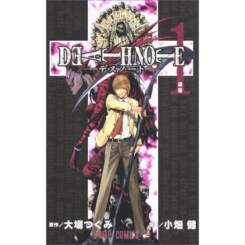 Death Note Vol. 1  [Japanese Edition]