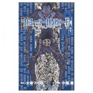 Death Note Vol. 3  [Japanese Edition]