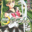 Pretty Guardian Sailor Moon Vol. 9 [Japanese Edition]