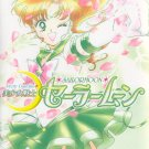 Pretty Guardian Sailor Moon Vol. 4  [Japanese Edition]