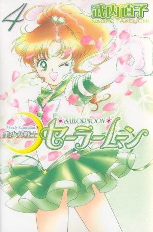 Pretty Guardian Sailor Moon Vol. 4  [Japanese Edition]