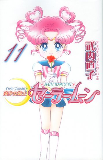 Pretty Guardian Sailor Moon Vol. 11 [Japanese Edition]