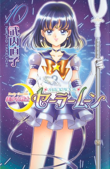 Pretty Guardian Sailor Moon Vol. 10 [Japanese Edition]