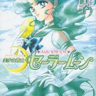 Pretty Guardian Sailor Moon Vol. 8  [Japanese Edition]