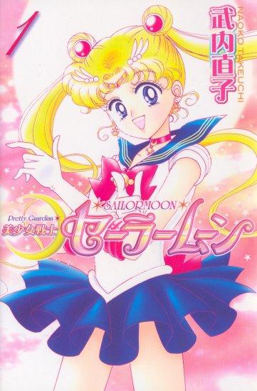 Pretty Guardian Sailor Moon Vol. 1 [Japanese Edition]