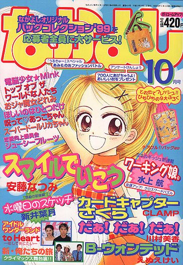 Lastest issue of Nakayoshi