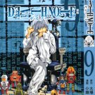 Death Note Vol. 9  [Japanese Edition]