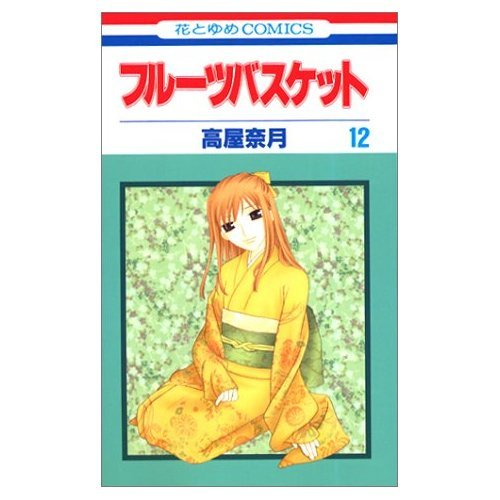 Fruits Basket Vol. 12 [Japanese Edition]