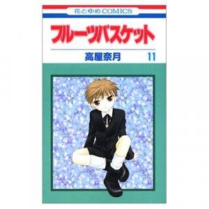 Fruits Basket Vol. 11 [Japanese Edition]