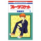 Fruits Basket Vol. 3 [Japanese Edition]