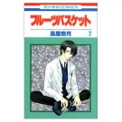 Fruits Basket Vol. 7 [Japanese Edition]