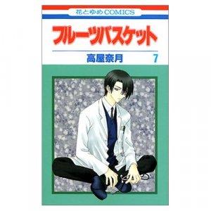 Fruits Basket Vol. 7 [Japanese Edition]