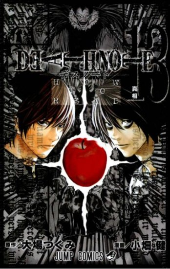 Death Note Vol. 13 How to Read [Japanese Edition]