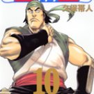 Bleach Vol. 10 [Japanese Edition]