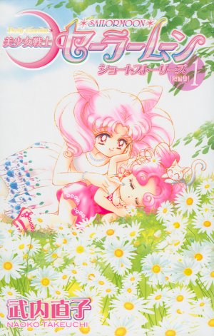 Sailor Moon Short Stories Vol. 1 [Japanese Edition]