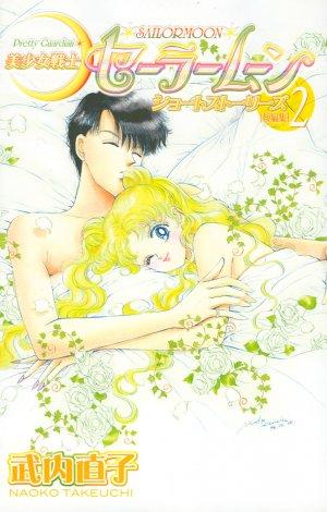 Sailor Moon Short Stories Vol. 2 [Japanese Edition]