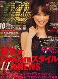 Lastest issue of CanCam Magazine