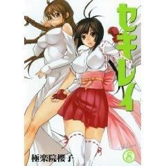 Sekirei Volume 8 [Japanese Edition]