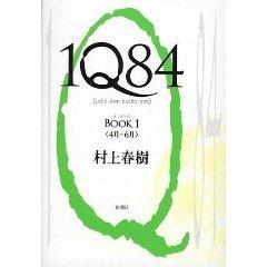 NEW Hardcover 1q84 Book 1 by Haruki Murakami