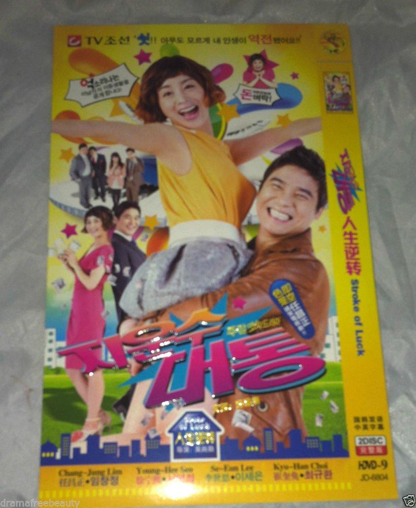 Korean Drama * STROKE OF LUCK * HDVD-9 2 Disc Set  English Subtitles All Region