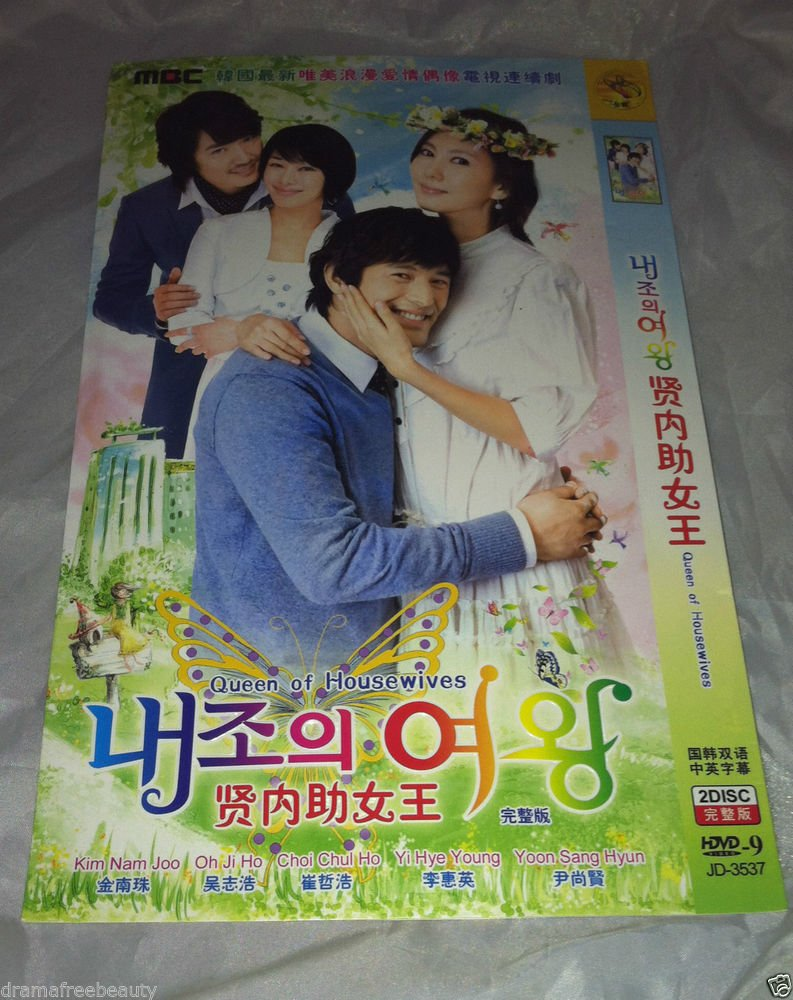 Korean Drama * QUEEN OF HOUSEWIFES * HDVD-9 2 Disc Set  English Subtitles
