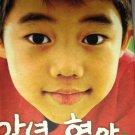 Korean Drama w/ English Subtitles * HELLO BROTHER * DVD