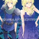 Final Fantasy 7 doujinshi / Yuubinbasha / Zack x Cloud