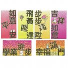 (Lot of 5 Sets) Chinese Red Packets RL6003 (30pcs)