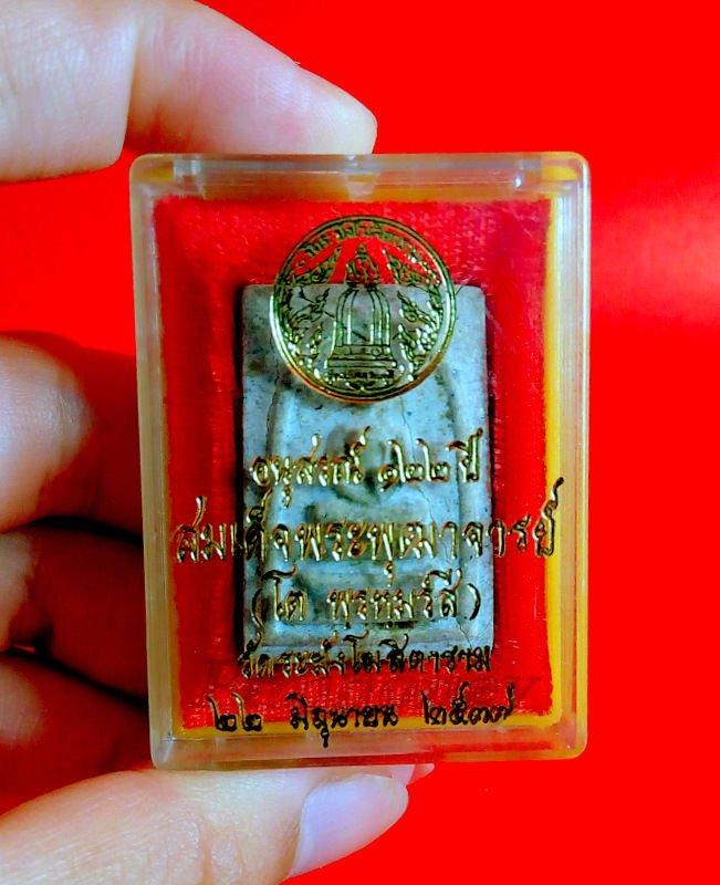 Thai Amulet Buddha Phra Lp Wat Rare Talisman Charm Amulets Rakhang Temple 122 Yr
