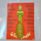 154 Thai Buddha Amulet Phra Pendant Talisman Powerful LP Kuman Thong I-Khai Rare