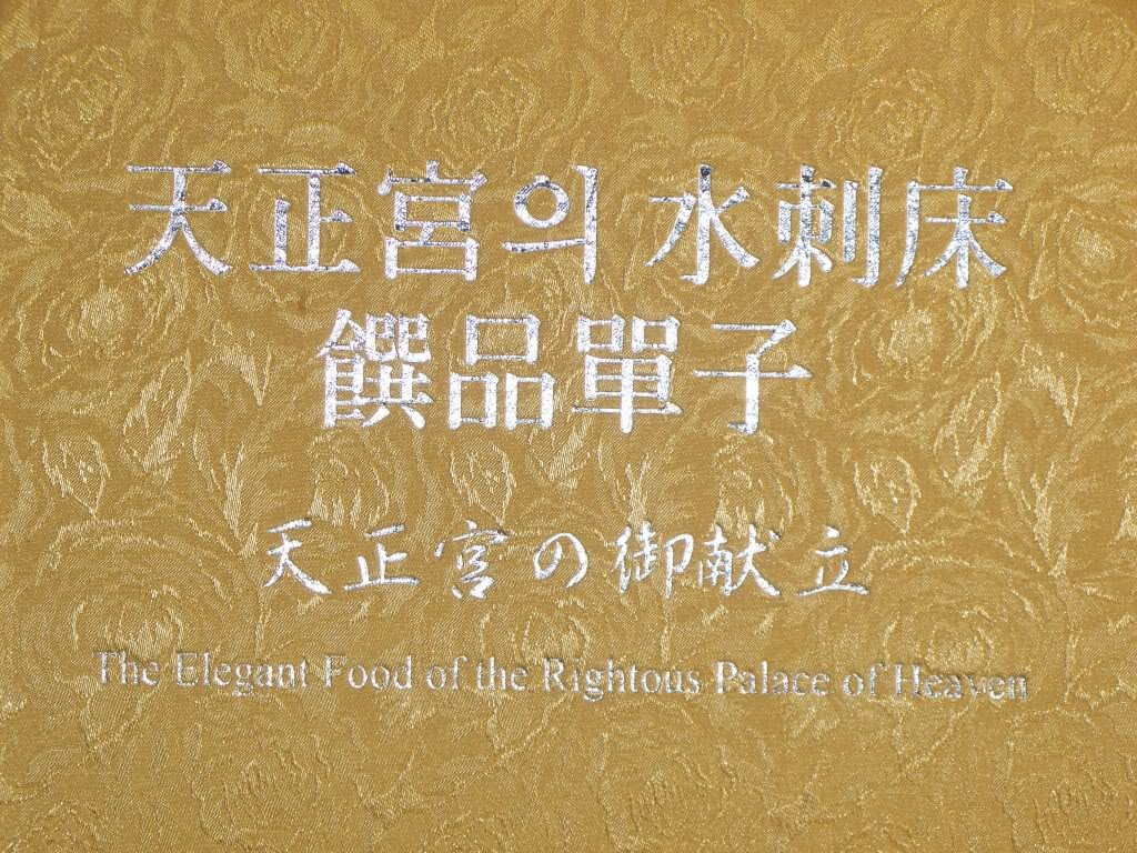 THE ELEGANT FOOD OF THE RIGHTOUS PALACE OF HEAVEN