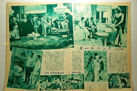 Steve McQueen Paula Prentiss THE HONEYMOON MACHINE clipping Movie Review  2pages 1962 : 62s1