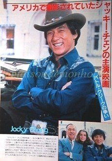 Jackie Chan / many stars  clipping pinup 1980 : 80s5