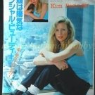 Kim Basinger / Paul Newman  clipping pinup 1987 : 87s8