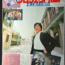 Jackie Chan in PROJECT A II  clipping pinup 1987 : 87s8
