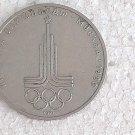 Russia Soviet Union Olimpics 1 Ruble 1977 Coin #10