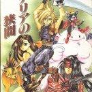 YFF3 Final Fantasy VII Doujinshi by Takemal Ohno