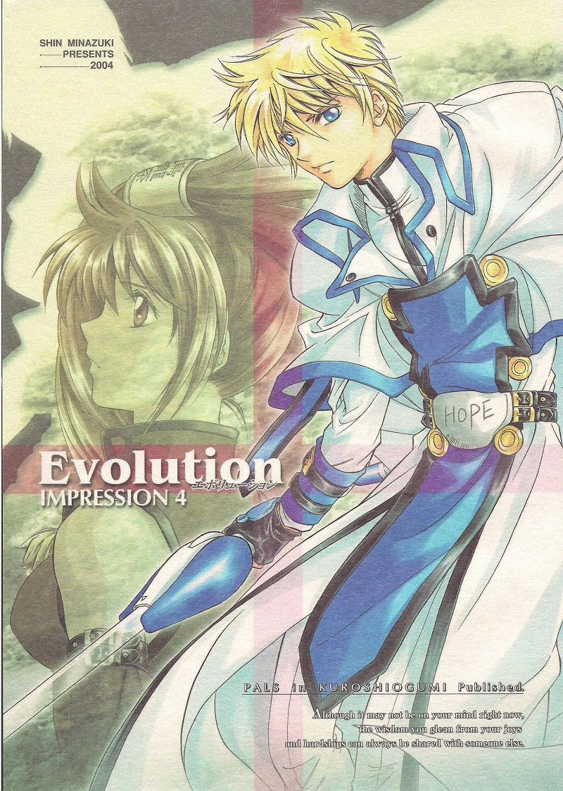 Guilty Gear Doujinshi Evolution: Impression 4 MY2