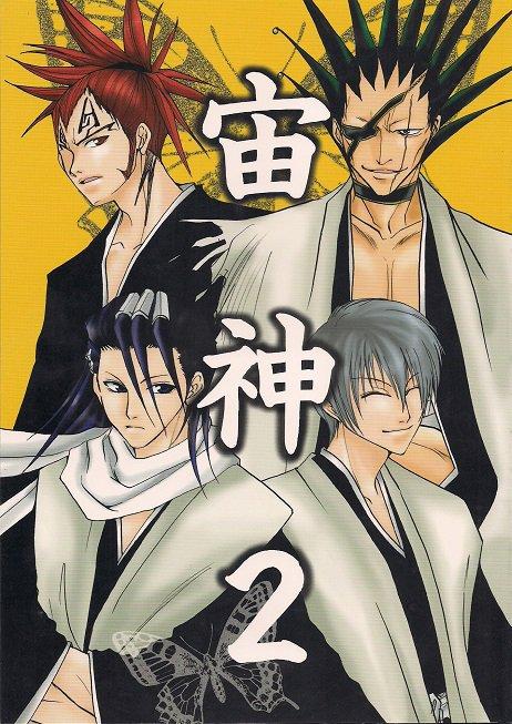 YB11 Bleach Doujinshi Sky-Jin 2 by zilch