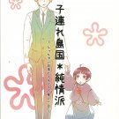 Axis Powers Hetalia Doujinshi  YH16 by Drop*Kick