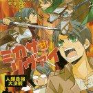 Attack on Titan Shingeki no Kyojin Doujinshi ADULT Mikasa x Eren x Levi YAT6