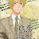 Axis Powers Hetalia Doujinshi YH33 by Koboreboshi USA x Japan