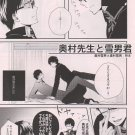 Blue Exorcist Doujinshi Yukio x Rin ADULT YBE5 16 pgs