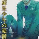 YBE8 Blue Exorcist Doujinshi Spearmint Kids Yukio centric 26 pages