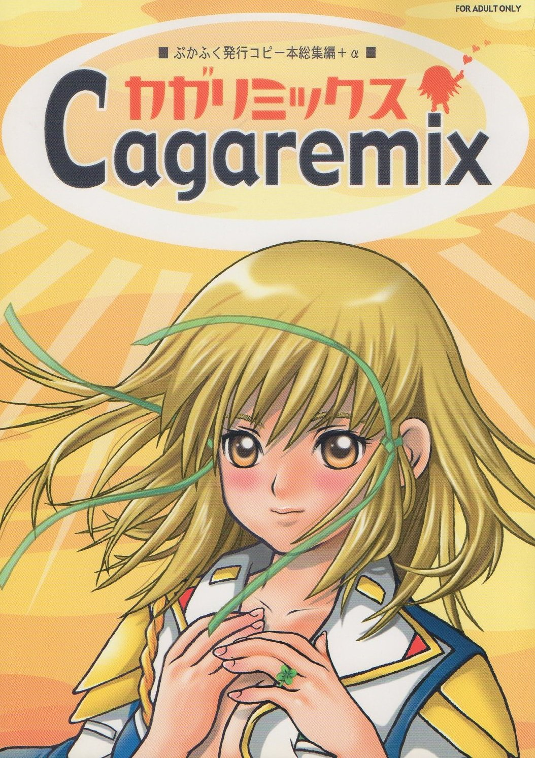 ADULT 18+ Doujinshi EG43 Gundam Seed	Cagareimix Cagalli centric 52 pages