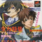 YC30 Code Geass Doujinshi by Ga Rock All Cast	24 pages