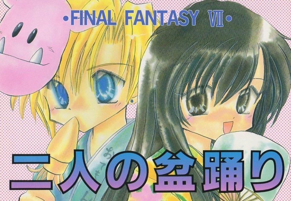 YFF17 Final Fantasy 7 Doujinshi by Tsushima YuzumiCloud x Tifa36 pages